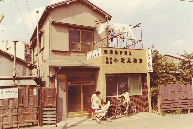 昭和42年 株式会社小池工務店を設立
