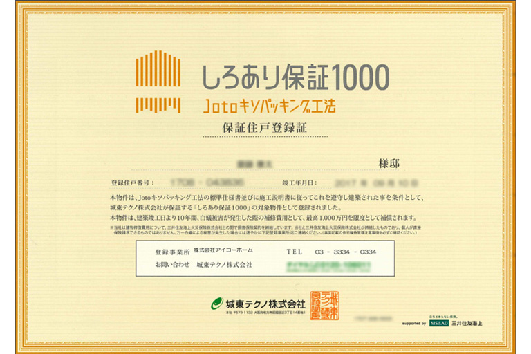 シロアリ保証制度【10年保証】