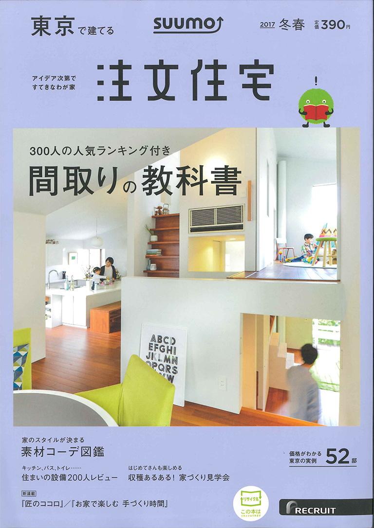 SUUMO注文住宅 東京で建てる 最新号_01