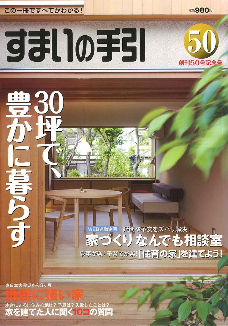 すまいの手引き  創刊50号記念号_01