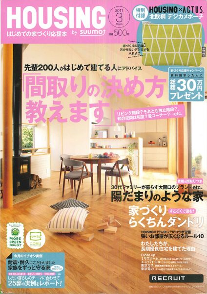 suumo月刊ハウジング 2011年3月号_01