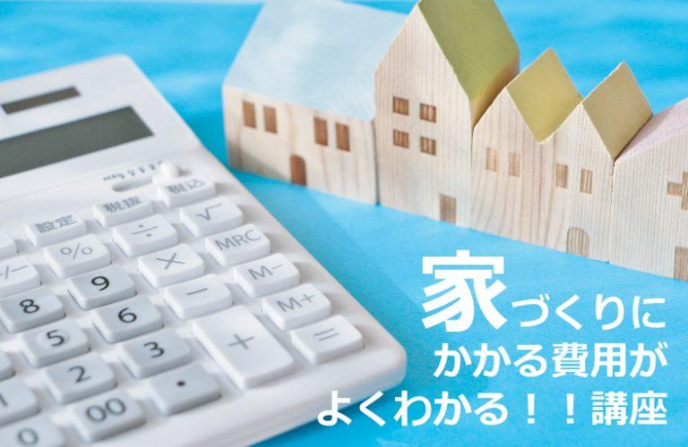 家づくりにかかる費用がよくわかる!!講座